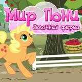 Яблочная ферма пони